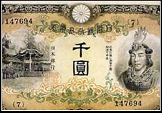 旧紙幣千円札