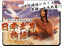 日本武尊物語スペシャルコンテンツ