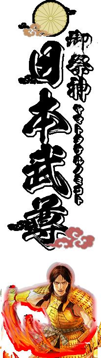 御祭神 日本武尊 ヤマトタケルノミコト