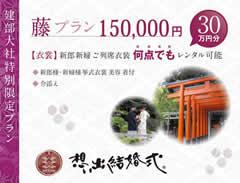 藤プラン 150,000円 30万円分 建部大社特別限定プラン 想い出結婚式