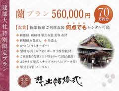 蘭プラン 560,000円 70万円分 建部大社特別限定プラン 想い出結婚式