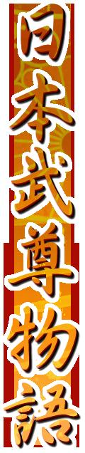 日本武尊物語