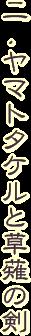 二.ヤマトタケルと草薙の剣