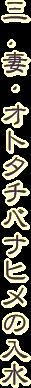 三.妻・オトタチバナヒメの入水