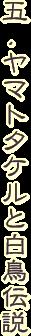 五.ヤマトタケルと白鳥伝説