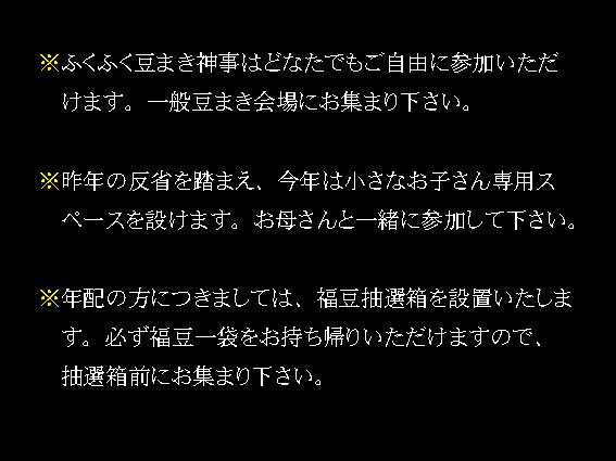 節分ページ5