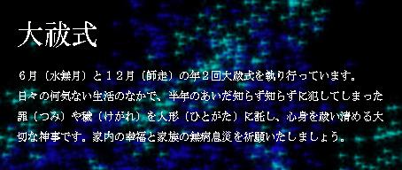 夏越し大祓式説明